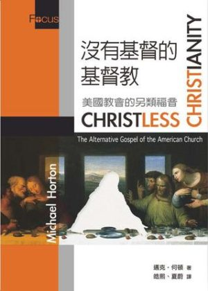 christless_christianity