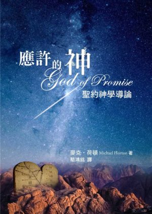 god-of-promise-png
